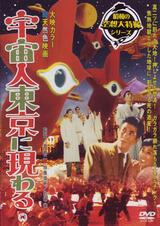 Die Außerirdischen erscheinen in Tokio - Poster