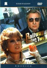 Bahnhof für zwei - Poster