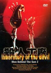Men Behind the Sun 2 - Laboratory of the Devil