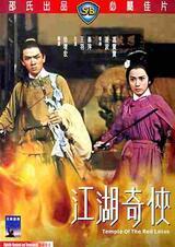 Wang Yu - Der Tempel des roten Lotus - Poster