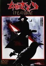 Sasori - Den of the Beast - Poster