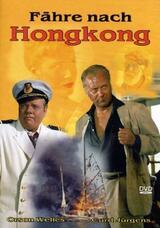 Fähre nach Hongkong - Poster