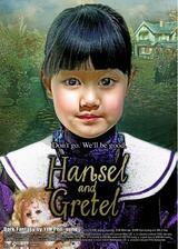 Hansel & Gretel - Poster