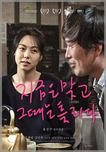 Right Now, Wrong Then mit Jae-yeong Jeong und Min-hee Kim