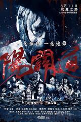 Demon's Path - Poster