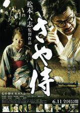 Samurai ohne Schwert - Poster