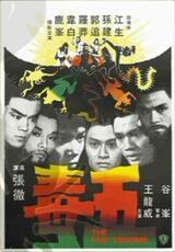 Die unbesiegbaren Fünf - Poster
