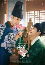 The King's Affection - Staffel 1 - Poster