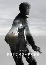 Psycho-Pass: The Movie - Poster