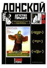 Maxim Gorkis Weg ins Leben I: Gorkis Kindheit