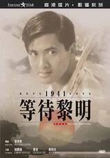 Hong Kong 1941 - Poster