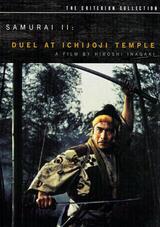 Samurai II: Duel at Ichijoji Temple - Poster
