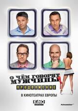 Worüber Männer reden 3 - Poster