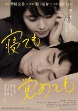 Asako I & II - Poster