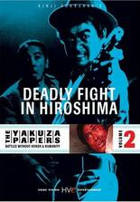 The Yakuza Papers: Deadly Fight in Hiroshima