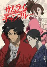 Samurai Champloo - Poster