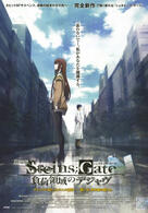 Steins;Gate: Loading Area Of Déjà Vu