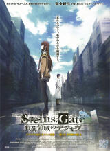 Steins;Gate: Loading Area Of Déjà Vu - Poster