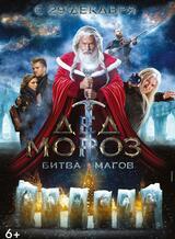 Ded Moroz. Bitva Magov - Väterchen Frost. Kampf der Magier - Poster