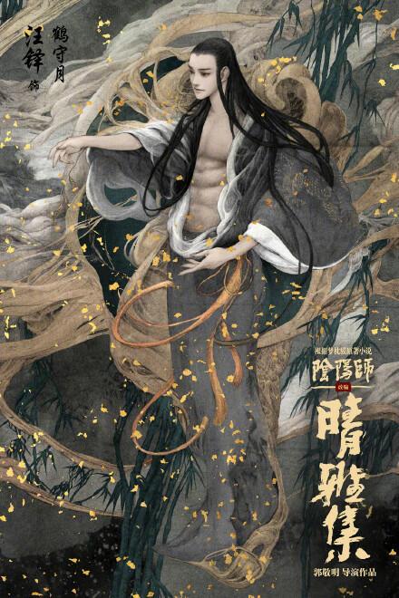 Yin-Yang Master I | Bild 5 von 6 | Moviepilot.de