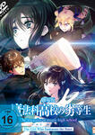 The Irregular at Magic High School - The Movie: The Girl Who Summons the Stars