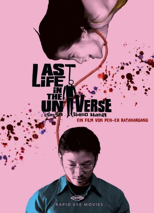 Last Life in the Universe - Bild 1 von 8