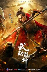 Martial Universe - Poster