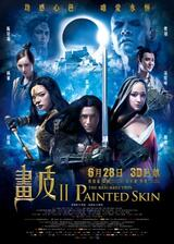 Painted Skin: The Resurrection - Poster