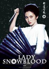 Lady Snowblood - Poster