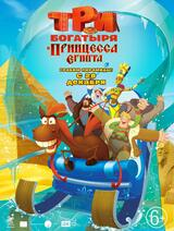 Three Heroes and the Princess of Egypt - Poster