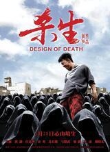 Design of Death - Poster
