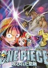 One Piece: Der Fluch des heiligen Schwertes - Poster