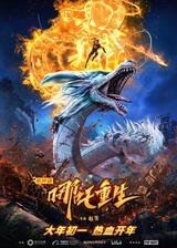 New Gods: Nezha Reborn - Poster