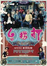 Gallants - Poster