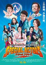 Special Actors - Poster