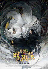 The Yin-Yang Master: Dream of Eternity - Poster