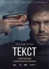 The Text - Poster