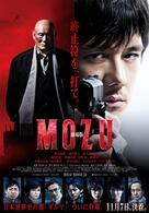 Mozu - The Movie