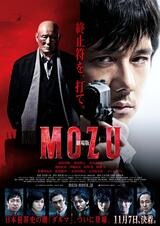 Mozu - The Movie - Poster