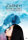 Journey to the shore 2015 kiyoshi kurosawa poster 450