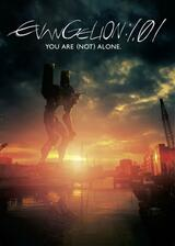 Evangelion: 1.01 - You are (not) alone. - Poster