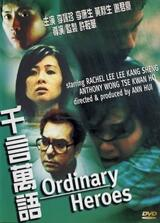 Ordinary Heroes - Poster