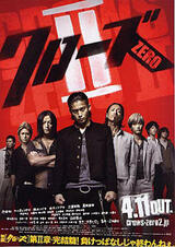 The Crows Are Back: Crows Zero II - Poster