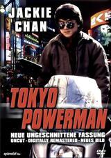 Tokyo Powerman - Poster