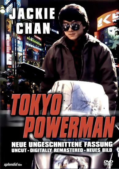 Powerman Besetzung