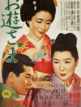Oyu Sama - Miss Oyu - Poster