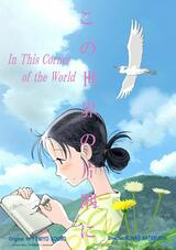 In This Corner of the World - Poster