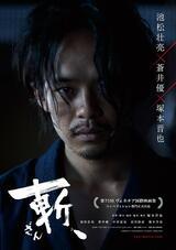 Killing - Poster