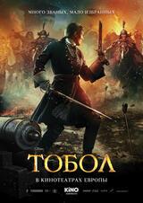 Tobol - Poster