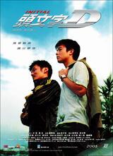 Initial D - Poster